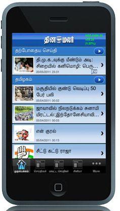 dinamalar_iphoneapp